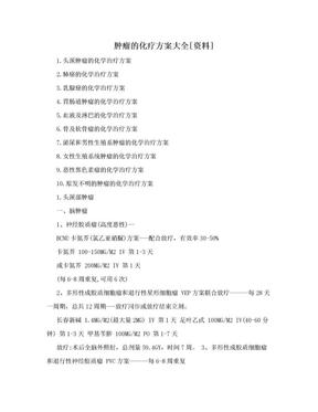 肿瘤的化疗方案大全[资料].doc