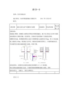 8楼降水井封堵技术交底.doc