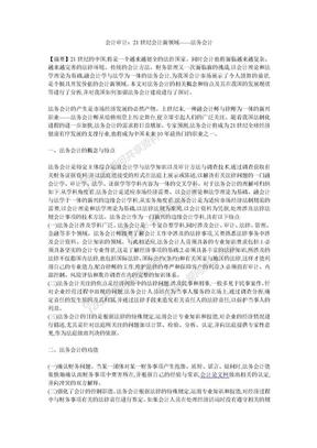 会计审计:21世纪会计新领域——法务会计.doc
