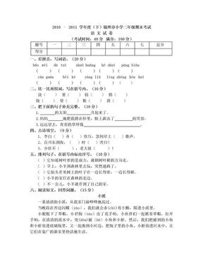 小学二年级期末考试语文试卷.doc