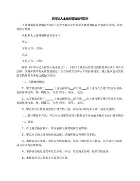 农村私人土地对调协议书范本.docx