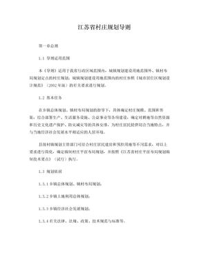 江苏省村庄规划导则.doc