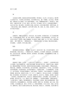 G广东新语 清 屈大均广东新语 清 屈大均07.doc