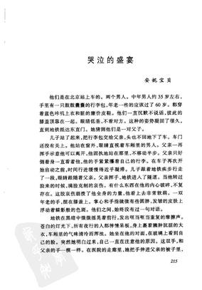 哭泣的盛宴  安妮宝贝.pdf