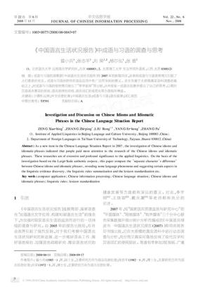 _中国语言生活状况报告_中成语与习语的调查与思考.pdf