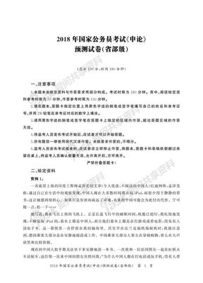 2018国考密卷-申论(通用).pdf