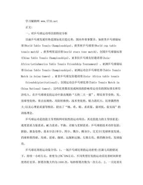 青少年乒乓球运动员体能训练计划.doc