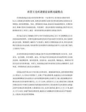 库管王仓库进销存表格功能特点.doc