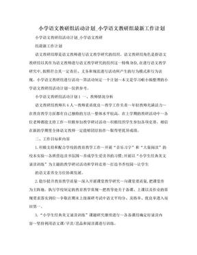 小学语文教研组活动计划_小学语文教研组最新工作计划.doc