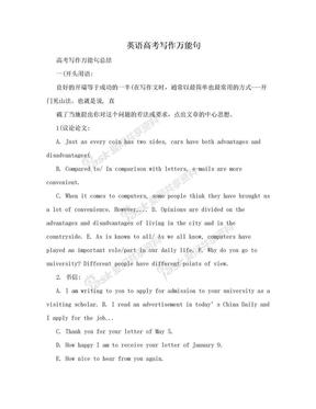 英语高考写作万能句.doc