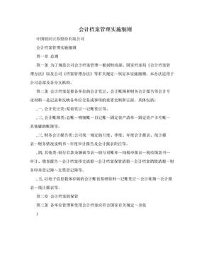 会计档案管理实施细则.doc