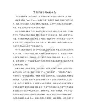 管理干部培训心得体会.doc