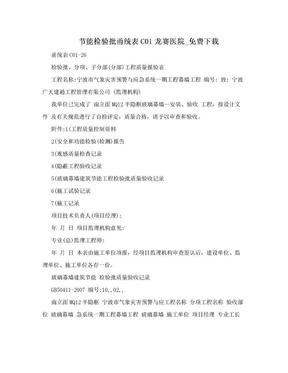 节能检验批甬统表C01龙赛医院_免费下载.doc