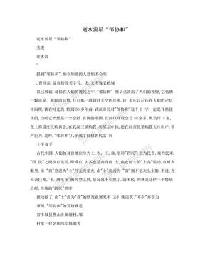 """逝水流星""""邹协和"""".doc"""