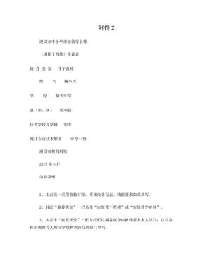 名师、骨干教师推评附件(施小川).doc