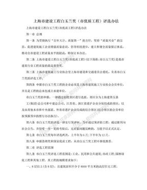 上海市建设工程白玉兰奖(市优质工程)评选办法.doc