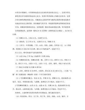 中药钓鱼配方大全.doc
