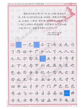 庞中华现代汉语7000通用字行书钢笔字帖.pdf
