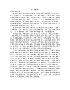 教师转正述职报告(免费).doc