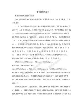 中国移动公司.doc