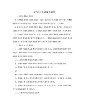 电子科技公司规章制度.doc