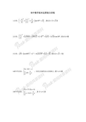 初中数学基本运算能力训练(加强版).pdf