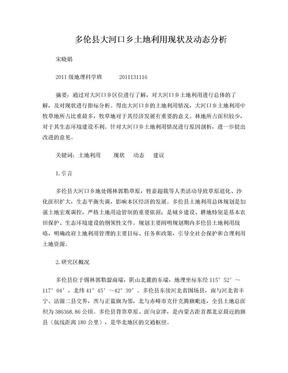 多伦县大河口乡土地利用现状分析.doc