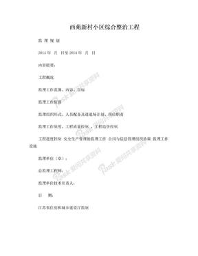 老小区改造工程监理规划 (1).doc