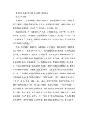 服务行业实习工作汇报_实习报告_报告总结_10209.doc
