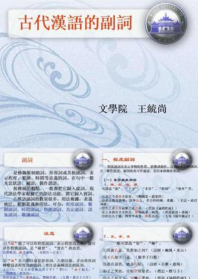 21 古汉语的副词.ppt