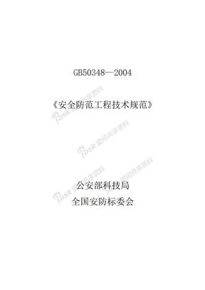 《安全防范工程技术规范》GB50348—2004.doc