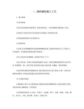 地砖(石材)铺装工艺.doc