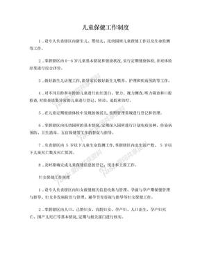 社区卫生服务中心各项制度制度.doc
