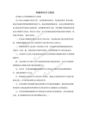 师德师风学习制度.doc