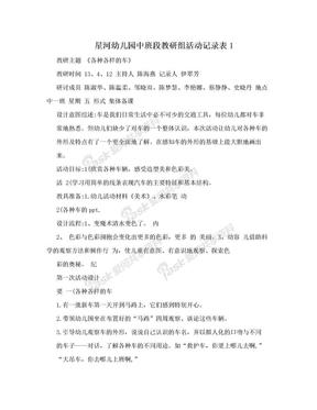 星河幼儿园中班段教研组活动记录表1.doc