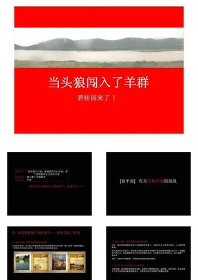 (新版)碧桂园如山湖城推广策略.ppt