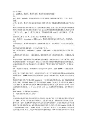 数据库系统概论第四版答案(王珊).docx