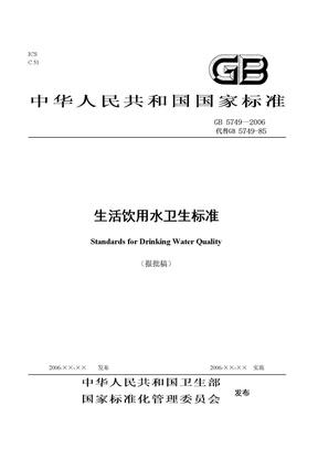 GB5749-2006生活饮用水卫生标准.doc