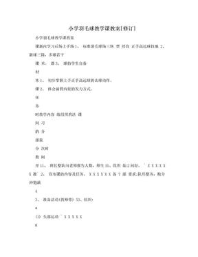 小学羽毛球教学课教案[修订].doc