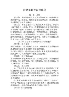 xx集团信息化建设管理规定.doc