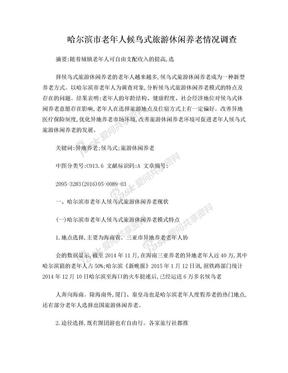 哈尔滨市老年人候鸟式旅游休闲养老情况调查.doc