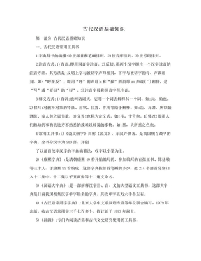 古代汉语基础知识.doc