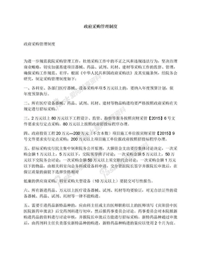 政府采购管理制度.docx