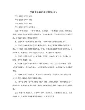 学校党员政治学习制度(新).doc