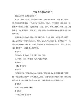 学校心理咨询室简介.doc