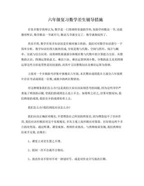 兰沃乡小学六年级数学差生辅导措施.doc