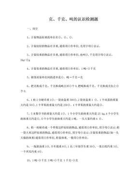 西师版三年级数学上册第一单元检测题.doc
