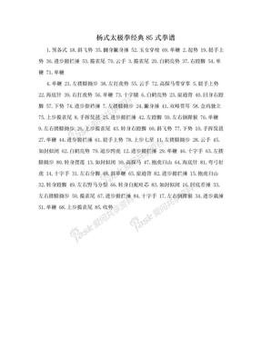 杨式太极拳经典85式拳谱.doc