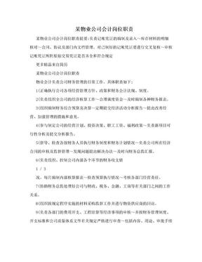 某物业公司会计岗位职责.doc