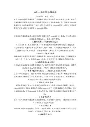 Android系统50大必备秘籍.doc
